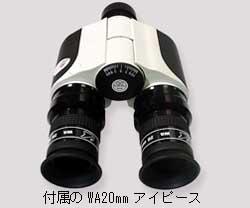 双眼装置用アイピースWA20mm