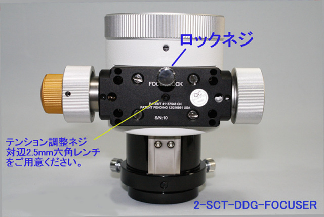 シュミカセ用2インチDDG接眼部