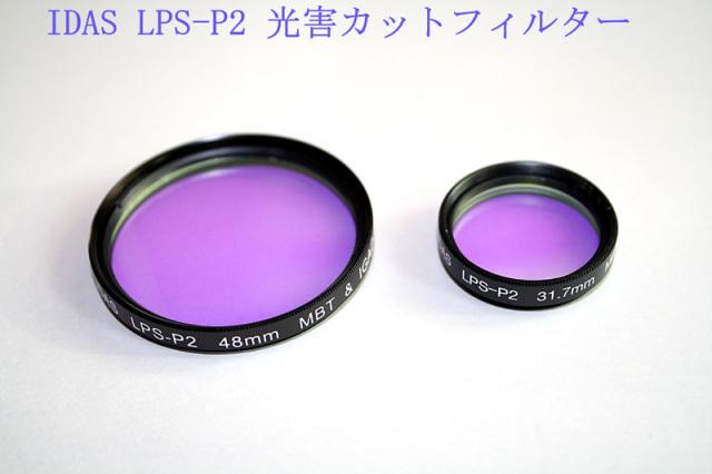 IDAS LPS-P2