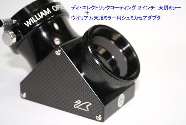 ウイリアム天頂ミラー用シュミカセアダプタ+ディ・エレクトリックコーティング 2インチ天頂ミラー