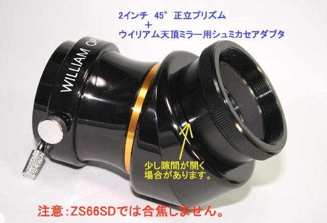 ウイリアム天頂ミラー用シュミカセアダプタ +2インチ45°正立プリズム