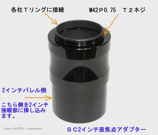 SC2インチ直焦点アダプタ
