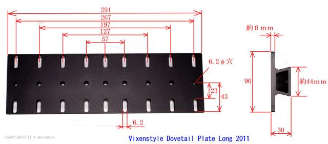 ビクセンスタイル ドブテイルプレート ロング 2011